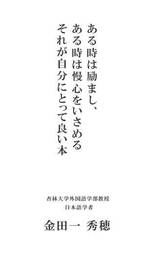 金田一秀穂