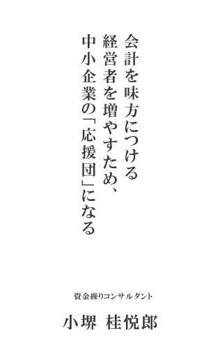小堺桂悦郎