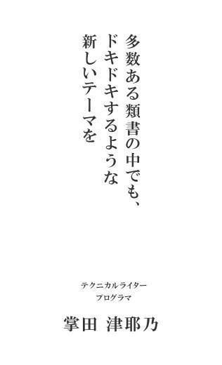 掌田津耶乃