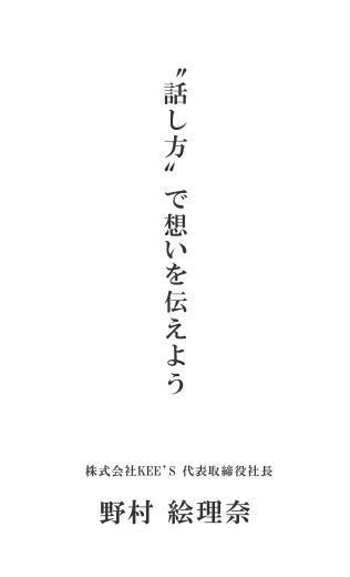 野村絵理奈