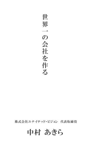 中村あきら