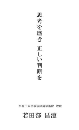 若田部昌澄